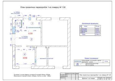 4. План проектних перегородок 1-го поверху.
