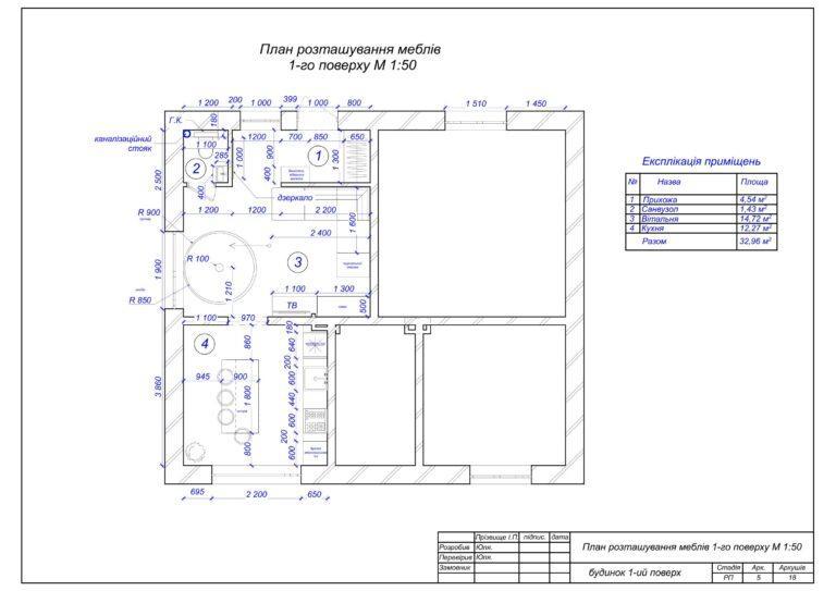 5. План розташування меблів 1-го поверху.
