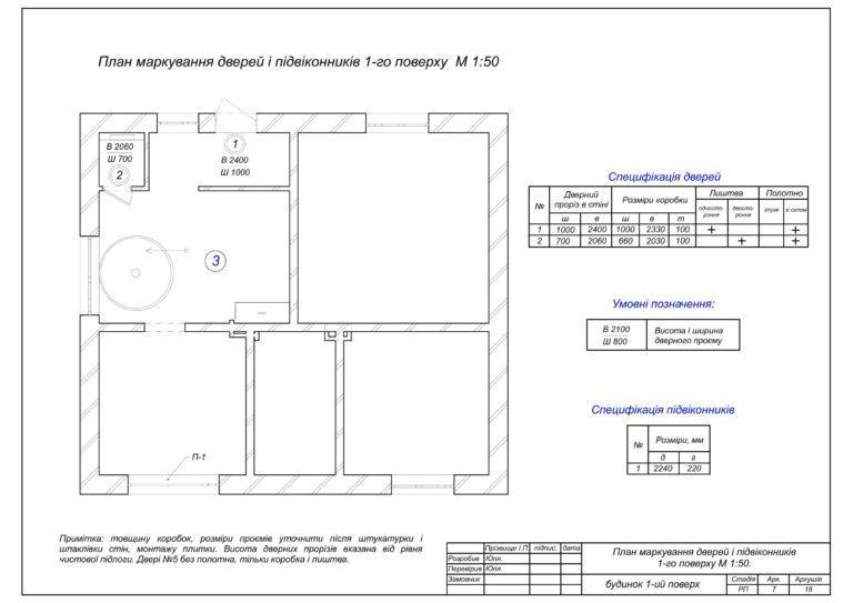7. План маркування дверей і підвіконників 1-го поверху.