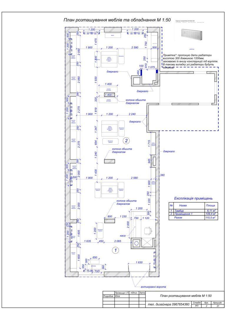 План розташування меблів погоджений